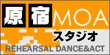 渋谷区 原宿 レンタル 貸しスタジオ ダンス 演劇 カルチャー 教室 レッスンに使える貸しスタジオ 原宿MOAスタジオ