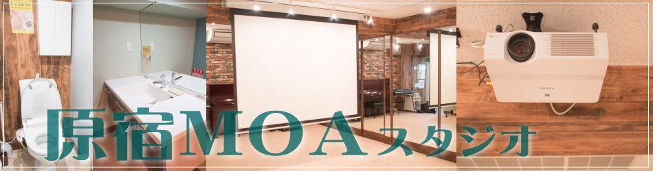 原宿のヨガ教室やモデルレッスンができるレンタルスタジオ