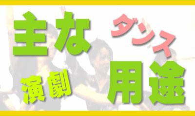 ヨガ・ダンス教室向けのレンタルスタジオのイメージ