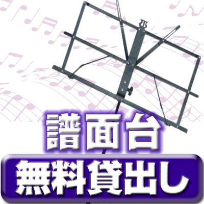 原宿駅 北参道駅 レンタルスタジオ  『原宿MOAスタジオ』では譜面台を無料で貸出しています。
