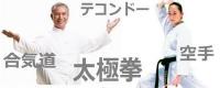 渋谷原宿太極拳 教室