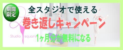 原宿ダンススタジオ MOAスタジオ キャンペーン